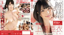 Ai Uehara (上原亜衣) - Encore Vol 46 (S2MBD046) - www.JavRus.com